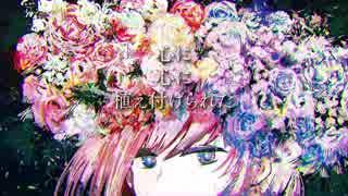 【巡音ルカ】Misery【オリジナル】 thumbnail