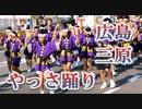 かわいい子供たちのやっさ踊り!!三原やっさ祭り2016!!広島県三原市!!
