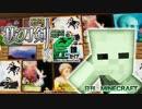 【日刊Minecraft】最強の抜刀VS最凶の匠は誰か!?絶望的センス4人衆がカオス実況!#24【抜刀剣MOD&匠craft】