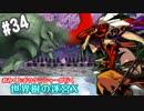 【HEROIC実況】おみくじボウケンシャーが行く世界樹の迷宮X【Part.34】