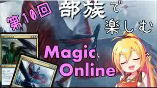 【MTG】第10回 部族で楽しむマジックオン
