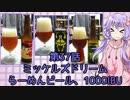ゆかりさんがゆっくりとビールを飲む 第37話 ミッケルズドリーム & らーめんビ...