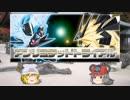 【ポケモンUSM】 ちゅー(鼠)ポケ+寅!○!☆!パでアンリミテッドトライアル・27 【ゆっくり実況】