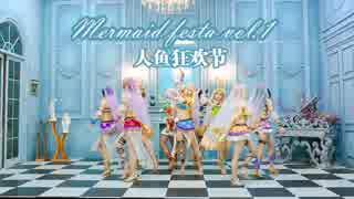 【秘鏡】Mermaid festa vol.1 踊ってみた