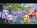 【ダークソウル3】火の無い灰は空気を読まない Part27【VOICE...