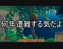 【ゆっくり実況】ありきたりな海洋サバイバル Part16【Raft】