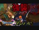 【ネタバレ有り】 ドラクエ11を悠々自適に実況プレイ Part 90