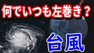 【物理エンジン】台風が必ず反時計回りに