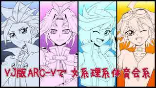 【手書き遊☆戯☆王】みんな実質ゴリラ【漫画版ARC-V】