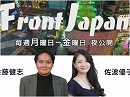 【Front Japan 桜】「柔らかい日本」の問