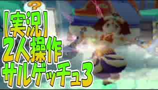【実況】2人操作サルゲッチュ3#19
