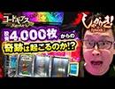 【しゃかりき!-Episode2-第14戦目】投資4000枚からのミッション達成な...