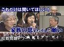【拉致問題アワー #422】日本はまだやるべきことがある!~「9.23 国民大集会」家族の訴え[桜H30/10/5]