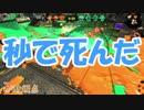 【Splatoon2】スプラトゥーンは乙女の嗜み 31マンメンミ【実況】