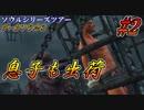 ダークソウル3・終わる世界 #2 ~ソウルシリーズツアー4章~