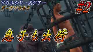ダークソウル3・終わる世界 #2 ~ソウ