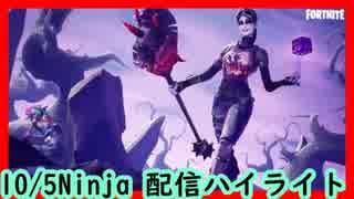 [Fortnite] ~10/5 Ninja 配信ハイライト~[