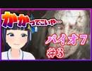 【富士葵】壁から天井から出てくる出てくるバイオ7実況 ♯3 【公式】