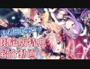 PS4「竜星のヴァルニール」 限定版特典紹介編PV