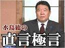 【直言極言】国難に気づかぬ日本人、それこそが戦後日本の宿痾[桜H30/10/5]