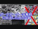 【ポケモンカード】ダークオーダー争奪戦に完全敗北した男の末路【開封】