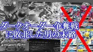 【ポケモンカード】ダークオーダー争奪戦
