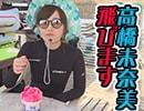 【ダイジェスト】高橋未奈美の「み、味方はナシ!」#13 出演:高橋未...
