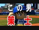 【ゆっくり実況】最弱投手でマイライフpart78【パワプロ2017】
