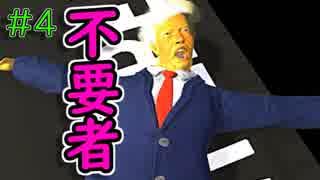 ◯ランプ大統領とSPがひどい。#4