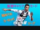 【FIFA19】監督キャリアモード18-19【初めてのヨーロッパリーグ】