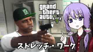 【GTA5】ゆかりとマキの楽しい犯罪日誌#7