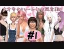 [Sims4][R-15]ナオキのハーレム❤共同生活N#1