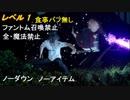 【FF15】レベル1 VSトンベリナイト[Lv75]×2(食事バフ無し、...