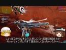 【Warframe】Warframe倶楽部3【ゆっくり実況】