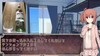 【ボイ酒ロイド劇場】ボイスドランカーさ