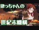 【Kenshi】律っちゃんの世紀末機構 第17話