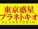20XX年、東京【実況】Part1