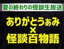 ありがとうぁみ×怪談百物語 vol.1