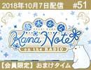 【会員限定動画|おまけタイム #51】 優木かな KANANOTE on the radio