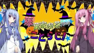 琴葉家喫茶ラジオ【ことらじ!】ハロウィ
