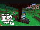 ゆっくり工魔クラフトS6 Part18【minecraft1.12.2】0185