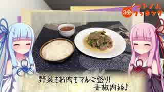 【栄養満点!】コトノハ3分クッキング【