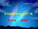 古川由利奈のradioclub.jp#01(おはなし千一夜)