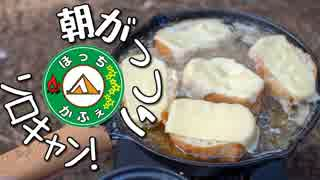 ぼっちかふぇ その127 ~朝からがっつり!~ 2018お盆ソロキャン の7