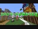 【Minecraft】前代未聞の遊び研究所-カチクラボ-【実況】#8