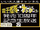 【電子艦隊ナック】いい大人達のゲーム生放送(08/'18) 再録 part2