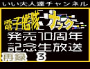 【電子艦隊ナック】いい大人達のゲーム生放送(08/'18) 再録 part3