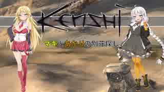 【kenshi】マキとあかりの別荘探し2 【VO