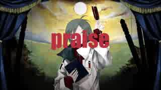 praise/flower