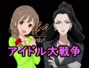 アイドル大戦争 第9回「檄!大スイーツ帝国-走れ光速のスイーツアイドルたち-」